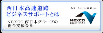 NEXCOビジネスサポートとは NEXCO西日本の総合支援会社
