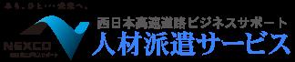 NEXCO西日本ビジネスサポート 人材派遣サービス